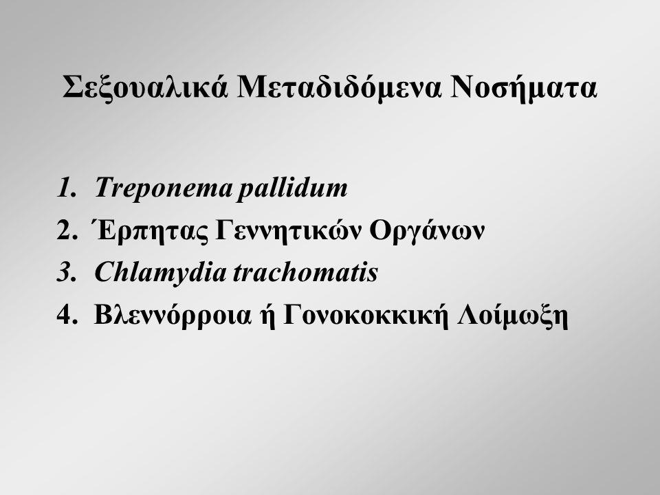Σεξουαλικά Μεταδιδόμενα Νοσήματα 1.Treponema pallidum 2.Έρπητας Γεννητικών Οργάνων 3.Chlamydia trachomatis 4.Βλεννόρροια ή Γονοκοκκική Λοίμωξη
