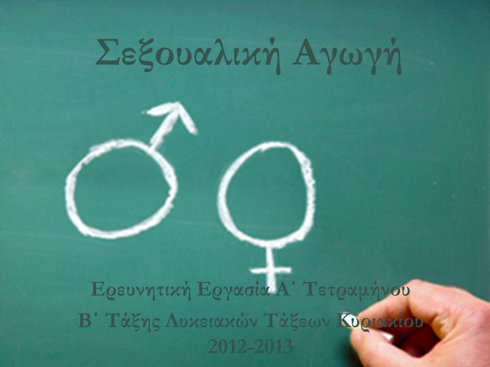 Σεξουαλική Αγωγή Ερευνητική Εργασία Α΄ Τετραμήνου Β΄ Τάξης Λυκειακών Τάξεων Κυριακίου 2012-2013