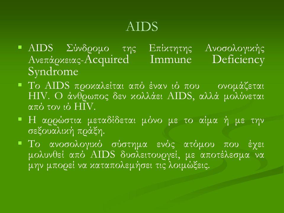 AIDS   AIDS Σύνδρομο της Επίκτητης Ανοσολογικής Ανεπάρκειας- Acquired Immune Deficiency Syndrome   Το AIDS προκαλείται από έναν ιό που ονομάζεται