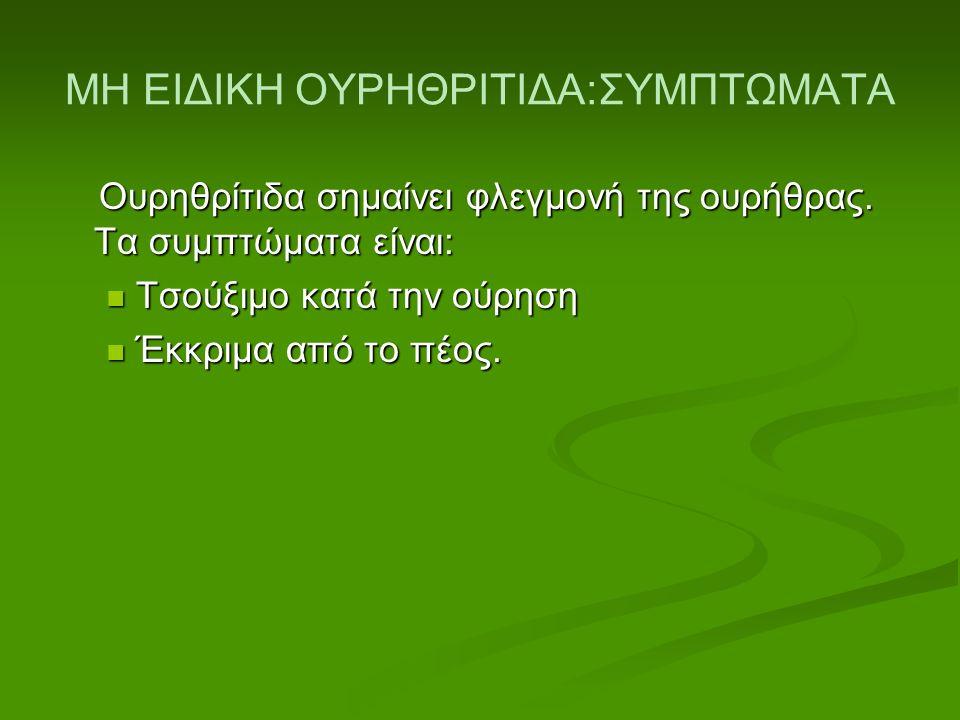 ΜΗ ΕΙΔΙΚΗ ΟΥΡΗΘΡΙΤΙΔΑ:ΣΥΜΠΤΩΜΑΤΑ Ουρηθρίτιδα σημαίνει φλεγμονή της ουρήθρας. Τα συμπτώματα είναι: Ουρηθρίτιδα σημαίνει φλεγμονή της ουρήθρας. Τα συμπτ
