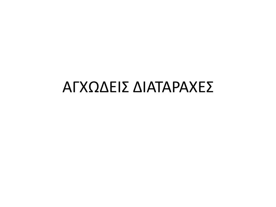ΑΓΧΩΔΕΙΣ ΔΙΑΤΑΡΑΧΕΣ