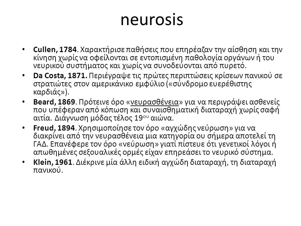 neurosis Cullen, 1784. Χαρακτήρισε παθήσεις που επηρέαζαν την αίσθηση και την κίνηση χωρίς να οφείλονται σε εντοπισμένη παθολογία οργάνων ή του νευρικ