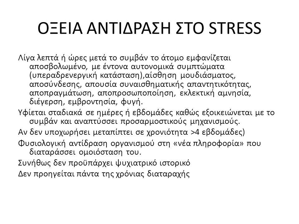 ΟΞΕΙΑ ΑΝΤΙΔΡΑΣΗ ΣΤΟ STRESS Λίγα λεπτά ή ώρες μετά το συμβάν το άτομο εμφανίζεται αποσβολωμένο, με έντονα αυτονομικά συμπτώματα (υπεραδρενεργική κατάστ