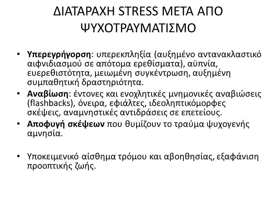 ΔΙΑΤΑΡΑΧΗ STRESS ΜΕΤΑ ΑΠΟ ΨΥΧΟΤΡΑΥΜΑΤΙΣΜΟ Υπερεγρήγορση: υπερεκπληξία (αυξημένο αντανακλαστικό αιφνιδιασμού σε απότομα ερεθίσματα), αϋπνία, ευερεθιστότητα, μειωμένη συγκέντρωση, αυξημένη συμπαθητική δραστηριότητα.
