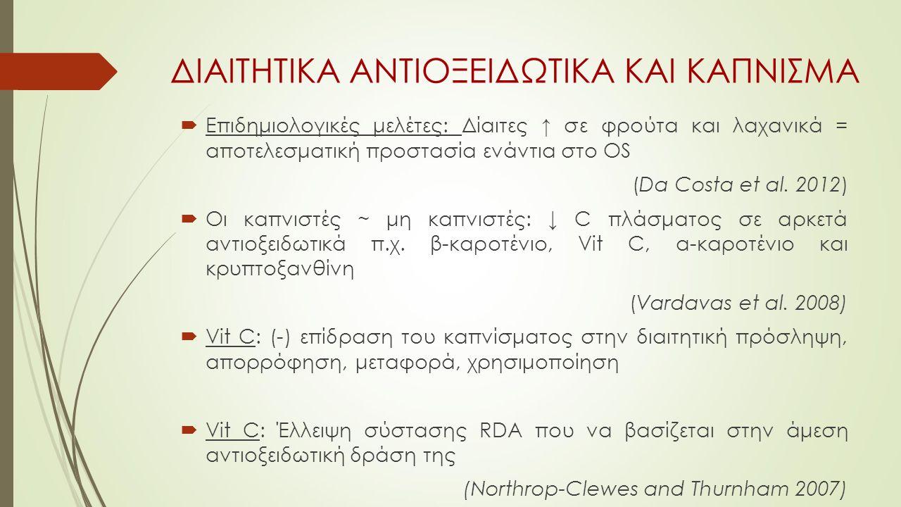 ΔΙΑΙΤΗΤΙΚΑ ΑΝΤΙΟΞΕΙΔΩΤΙΚΑ ΚΑΙ ΚΑΠΝΙΣΜΑ  Επιδημιολογικές μελέτες: Δίαιτες ↑ σε φρούτα και λαχανικά = αποτελεσματική προστασία ενάντια στο OS (Da Costa et al.