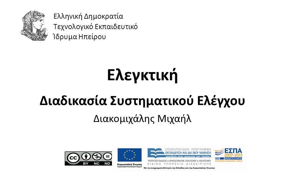 1 Ελεγκτική Διαδικασία Συστηματικού Ελέγχου Διακομιχάλης Μιχαήλ Ελληνική Δημοκρατία Τεχνολογικό Εκπαιδευτικό Ίδρυμα Ηπείρου