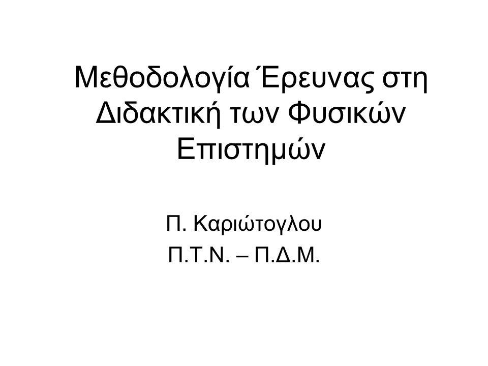 ΓΙΑΤΙ ΜΑΘΑΙΝΩ ΤΟ ΜΑΘΗΜΑ ΤΩΝ ΦΥΣΙΚΩΝ ΕΠΙΣΤΗΜΩΝ (Φ.Ε.); (7-βαθμη κλίμακα Likert – απόσπασμα) 1.Δεν καταλαβαίνω γιατί μαθαίνω όλα αυτά στο μάθημα της Φυσικής.