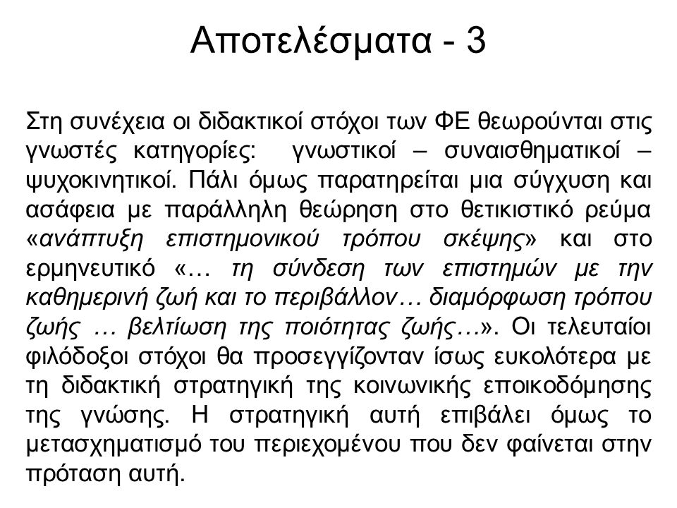 Αποτελέσματα - 3 Στη συνέχεια οι διδακτικοί στόχοι των ΦΕ θεωρούνται στις γνωστές κατηγορίες: γνωστικοί – συναισθηματικοί – ψυχοκινητικοί.