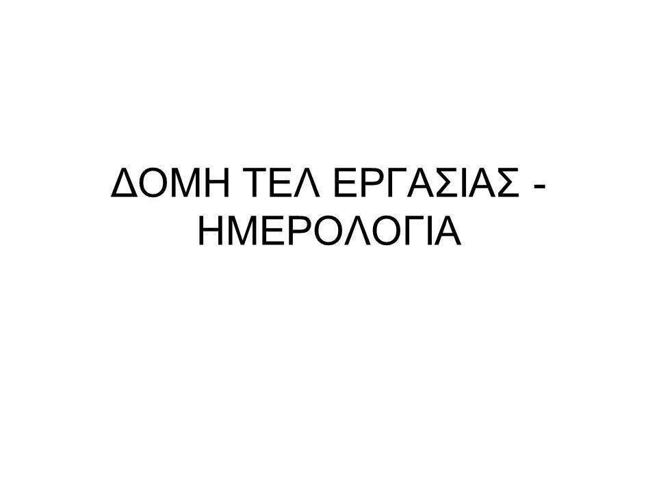 ΔΟΜΗ ΤΕΛ ΕΡΓΑΣΙΑΣ - ΗΜΕΡΟΛΟΓΙΑ