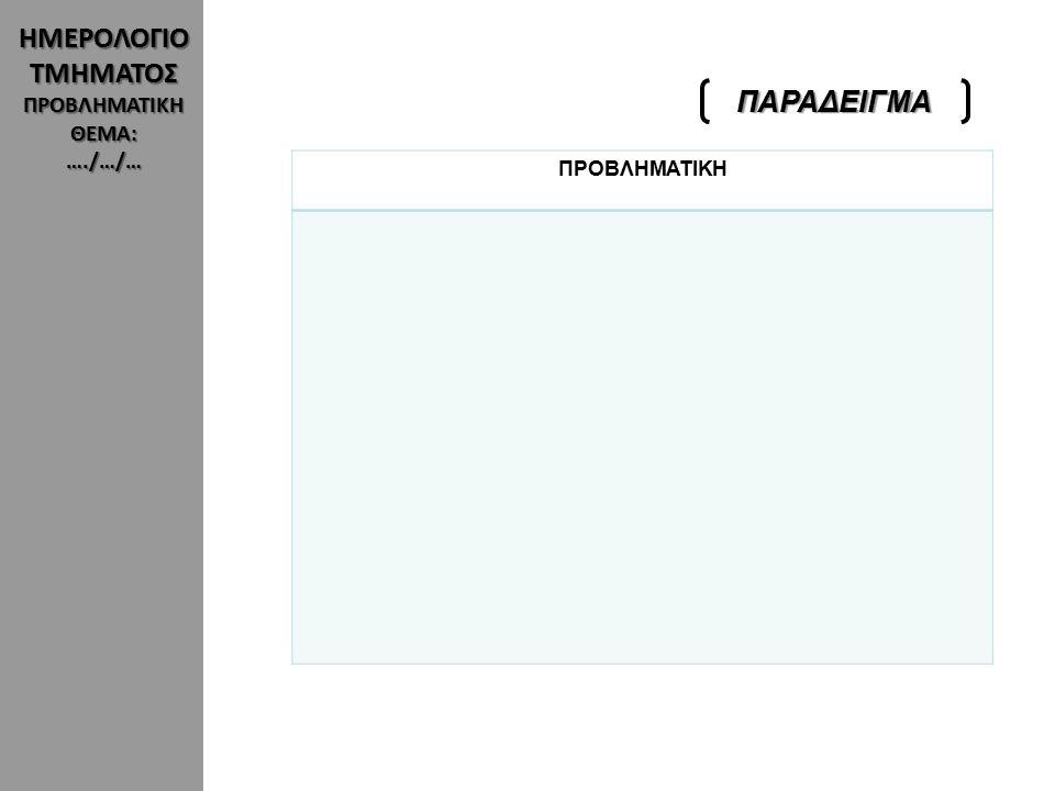 «Σελίδες Ημερολογίου», για τους εκπαιδευτικούς που θα αξιολογήσουν την Ερευνητική Εργασία