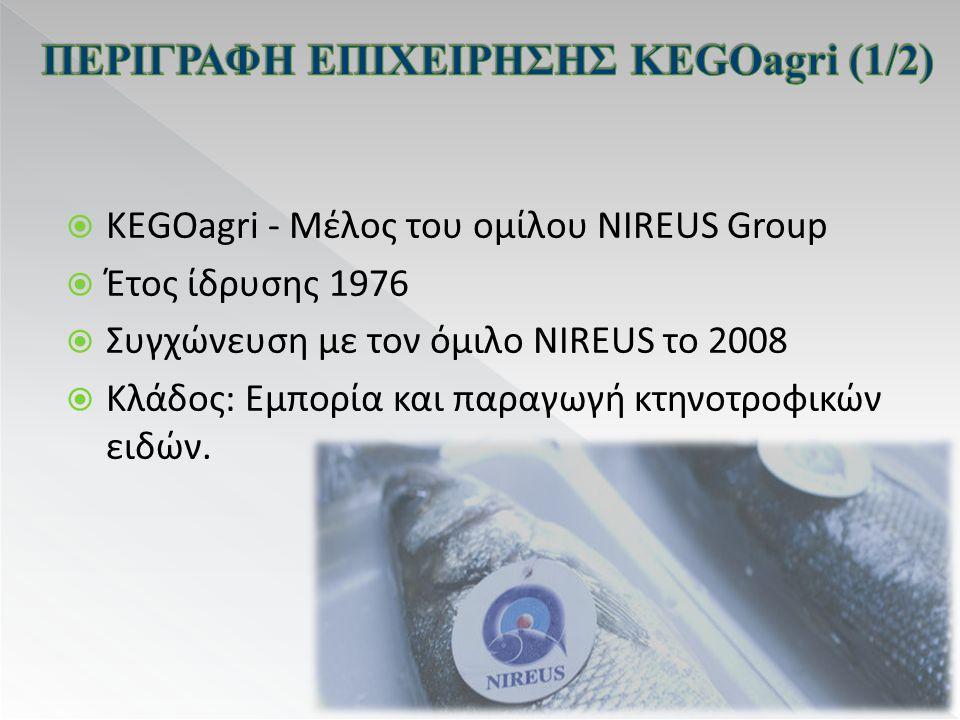  KEGOagri - Μέλος του ομίλου NIREUS Group  Έτος ίδρυσης 1976  Συγχώνευση με τον όμιλο NIREUS το 2008  Κλάδος: Εμπορία και παραγωγή κτηνοτροφικών ειδών.