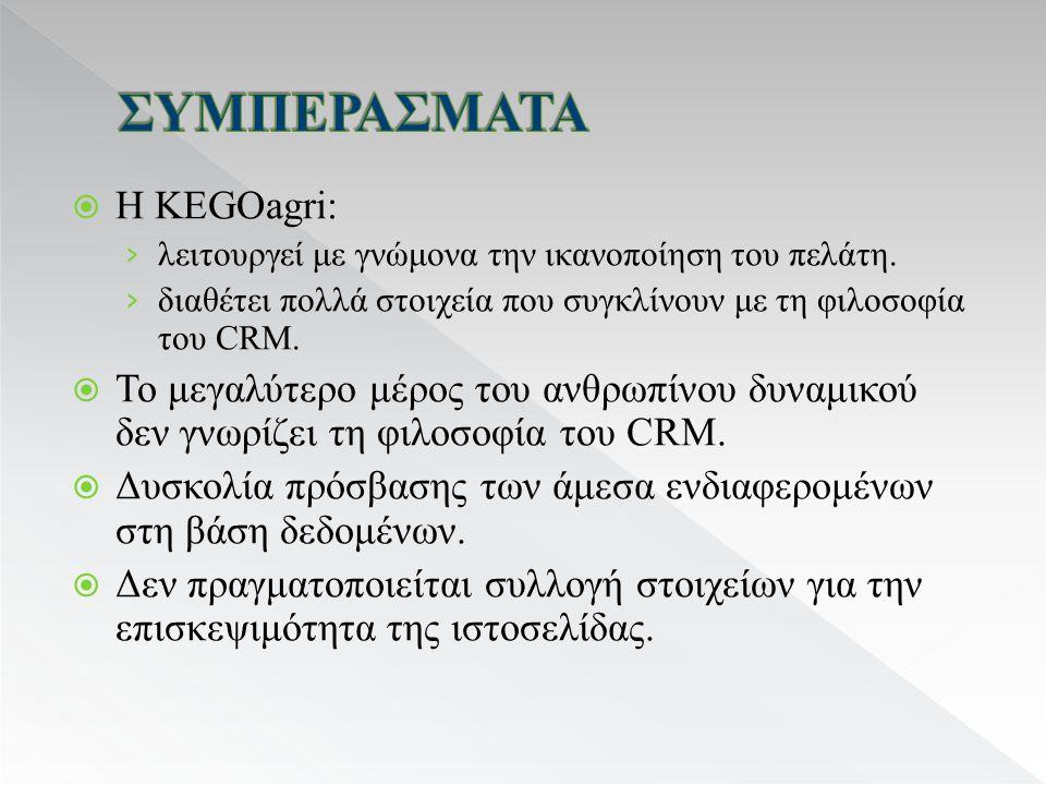  Η KEGOagri: › λειτουργεί με γνώμονα την ικανοποίηση του πελάτη.