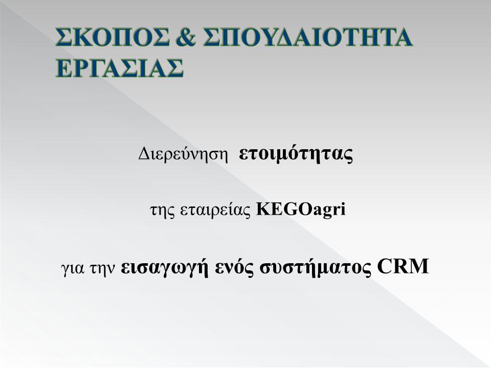 Διερεύνηση ετοιμότητας της εταιρείας KEGOagri για την εισαγωγή ενός συστήματος CRM