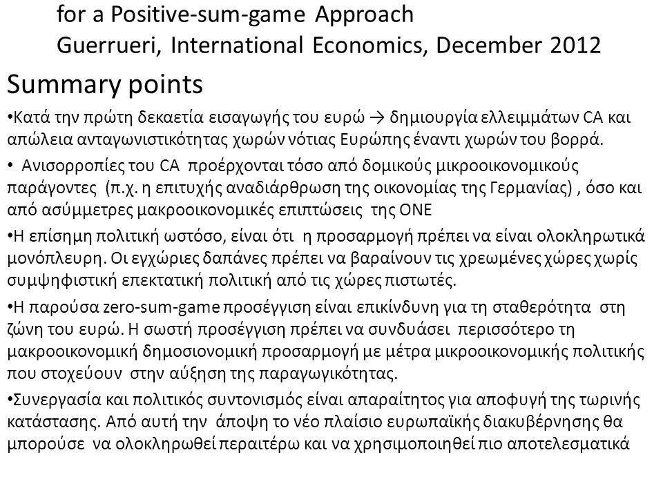 Intra-European Imbalances: the Need for a Positive-sum-game Approach Guerrueri, International Economics, December 2012 Summary points Κατά την πρώτη δ