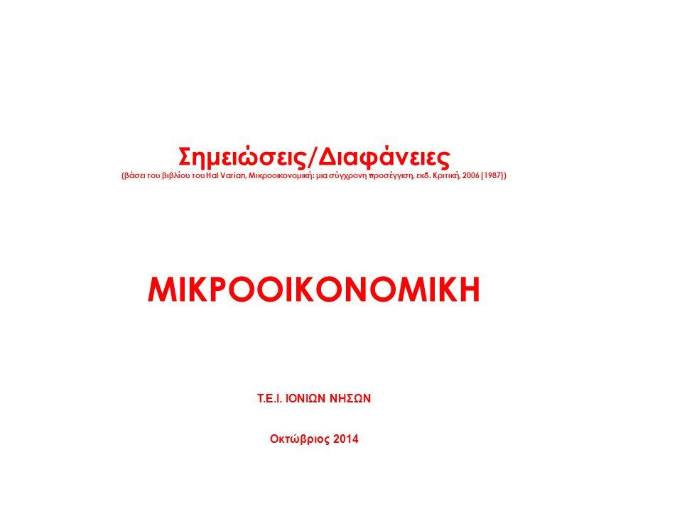 Σημειώσεις/Διαφάνειες (βάσει του βιβλίου του Hal Varian, Μικροοικονομική: μια σύγχρονη προσέγγιση, εκδ.