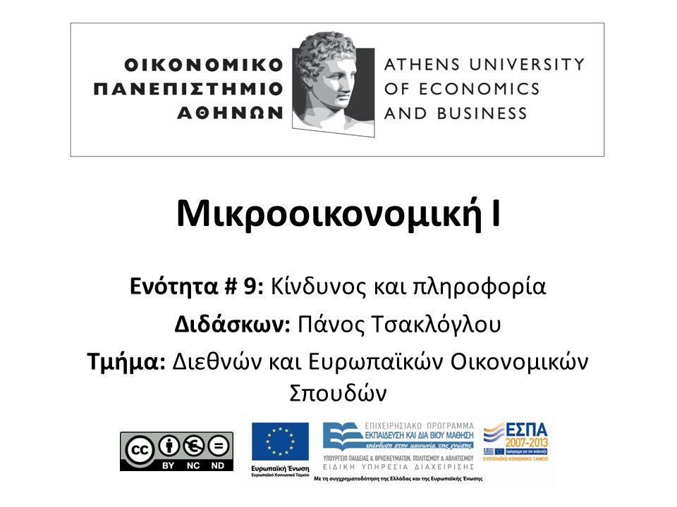 Μικροοικονομική Ι Ενότητα # 9: Κίνδυνος και πληροφορία Διδάσκων: Πάνος Τσακλόγλου Τμήμα: Διεθνών και Ευρωπαϊκών Οικονομικών Σπουδών