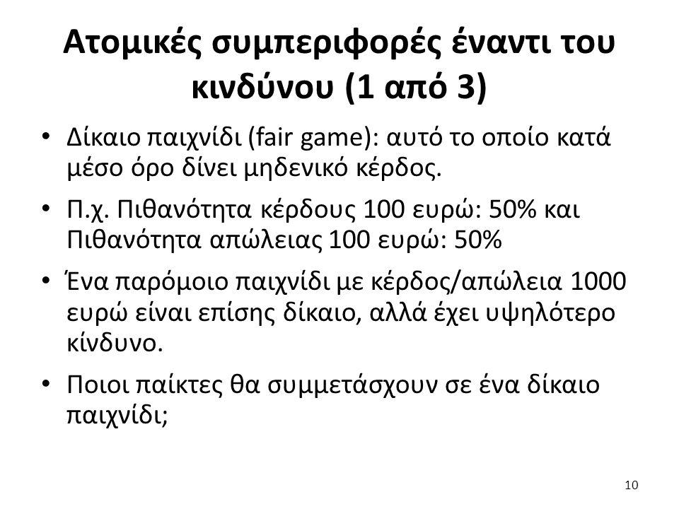 Ατομικές συμπεριφορές έναντι του κινδύνου (1 από 3) Δίκαιο παιχνίδι (fair game): αυτό το οποίο κατά μέσο όρο δίνει μηδενικό κέρδος.