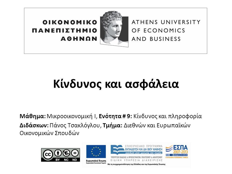 Μάθημα: Μικροοικονομική Ι, Ενότητα # 9: Κίνδυνος και πληροφορία Διδάσκων: Πάνος Τσακλόγλου, Τμήμα: Διεθνών και Ευρωπαϊκών Οικονομικών Σπουδών Κίνδυνος και ασφάλεια