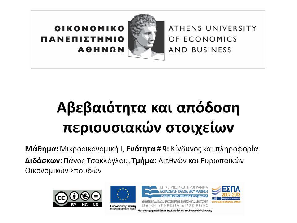 Μάθημα: Μικροοικονομική Ι, Ενότητα # 9: Κίνδυνος και πληροφορία Διδάσκων: Πάνος Τσακλόγλου, Τμήμα: Διεθνών και Ευρωπαϊκών Οικονομικών Σπουδών Αβεβαιότητα και απόδοση περιουσιακών στοιχείων