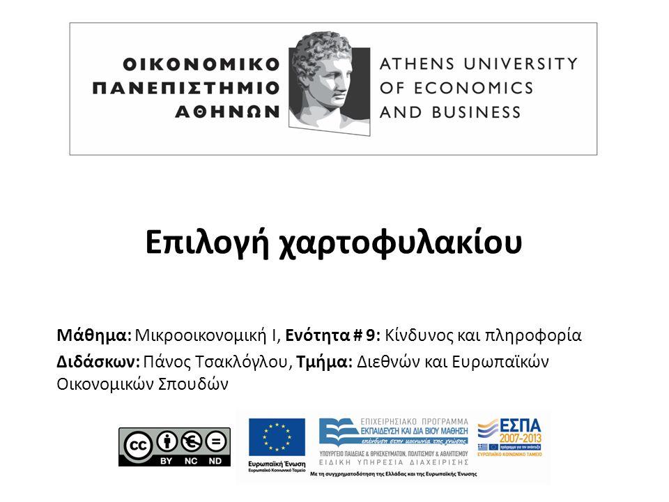Μάθημα: Μικροοικονομική Ι, Ενότητα # 9: Κίνδυνος και πληροφορία Διδάσκων: Πάνος Τσακλόγλου, Τμήμα: Διεθνών και Ευρωπαϊκών Οικονομικών Σπουδών Επιλογή χαρτοφυλακίου