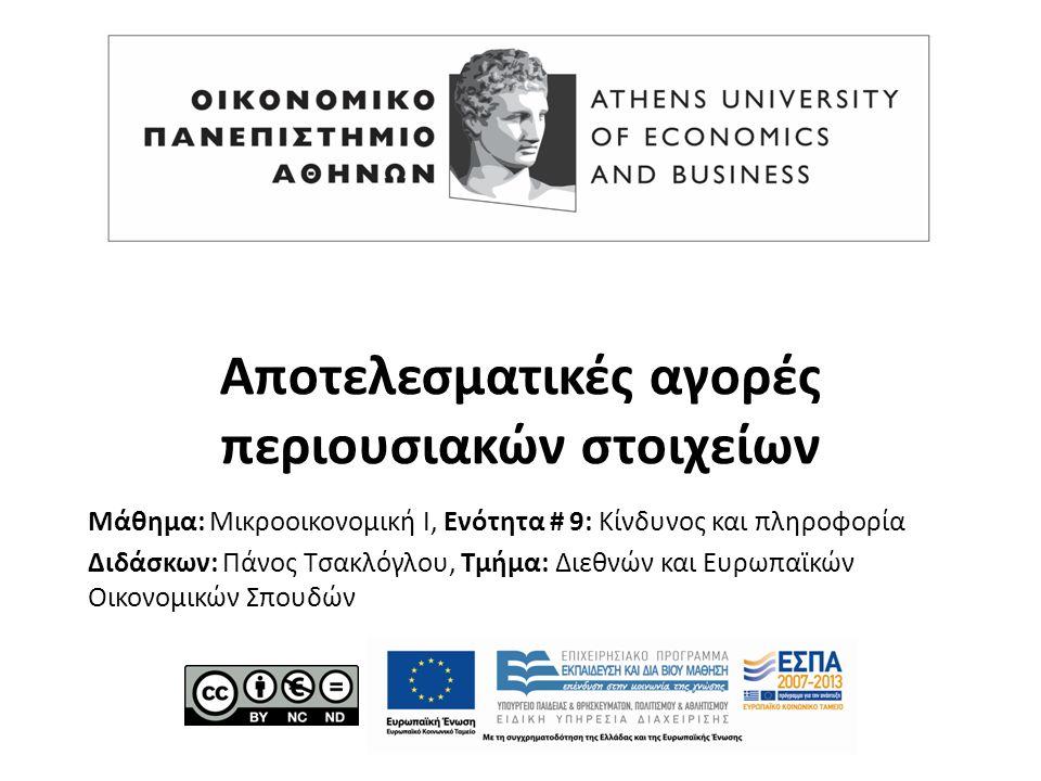 Μάθημα: Μικροοικονομική Ι, Ενότητα # 9: Κίνδυνος και πληροφορία Διδάσκων: Πάνος Τσακλόγλου, Τμήμα: Διεθνών και Ευρωπαϊκών Οικονομικών Σπουδών Αποτελεσματικές αγορές περιουσιακών στοιχείων