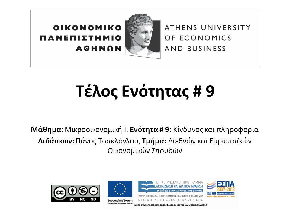 Τέλος Ενότητας # 9 Μάθημα: Μικροοικονομική Ι, Ενότητα # 9: Κίνδυνος και πληροφορία Διδάσκων: Πάνος Τσακλόγλου, Τμήμα: Διεθνών και Ευρωπαϊκών Οικονομικών Σπουδών