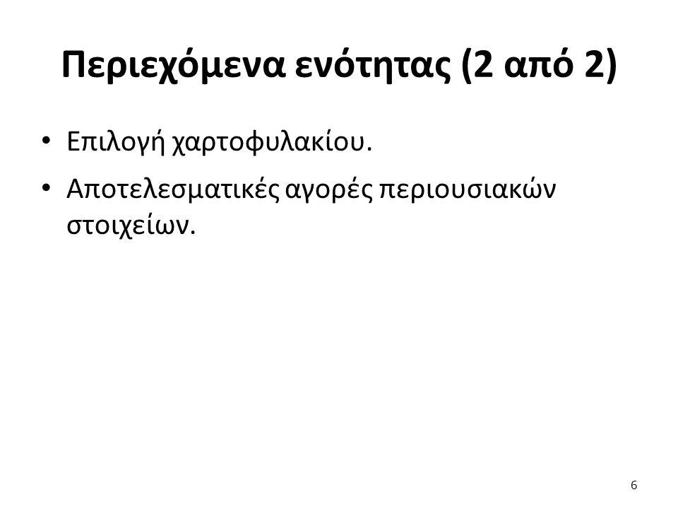 Περιεχόμενα ενότητας (2 από 2) Επιλογή χαρτοφυλακίου.