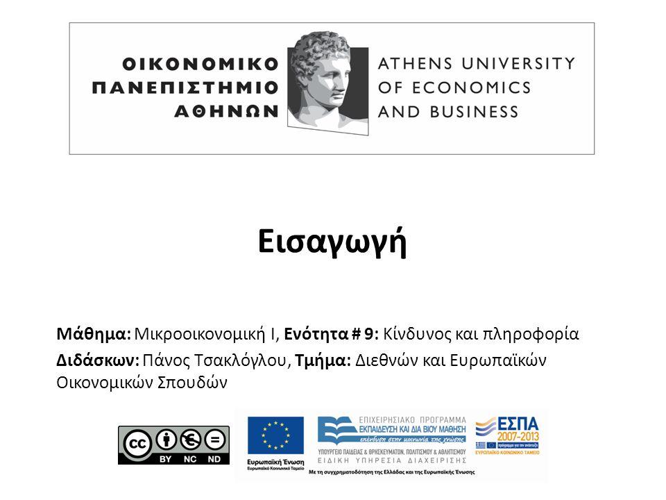 Μάθημα: Μικροοικονομική Ι, Ενότητα # 9: Κίνδυνος και πληροφορία Διδάσκων: Πάνος Τσακλόγλου, Τμήμα: Διεθνών και Ευρωπαϊκών Οικονομικών Σπουδών Εισαγωγή