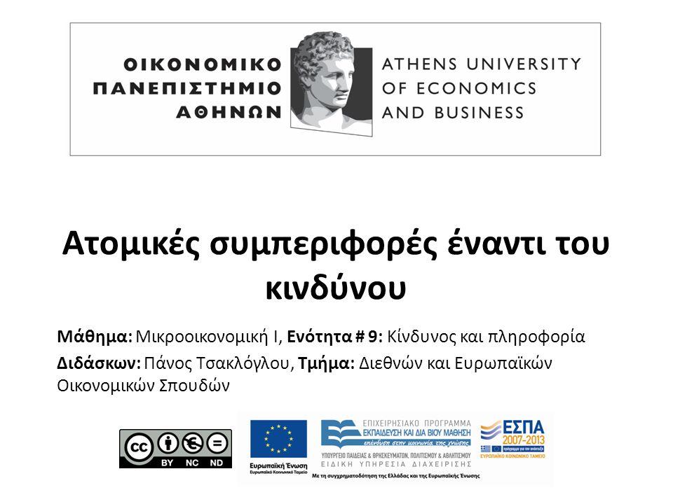 Μάθημα: Μικροοικονομική Ι, Ενότητα # 9: Κίνδυνος και πληροφορία Διδάσκων: Πάνος Τσακλόγλου, Τμήμα: Διεθνών και Ευρωπαϊκών Οικονομικών Σπουδών Ατομικές συμπεριφορές έναντι του κινδύνου