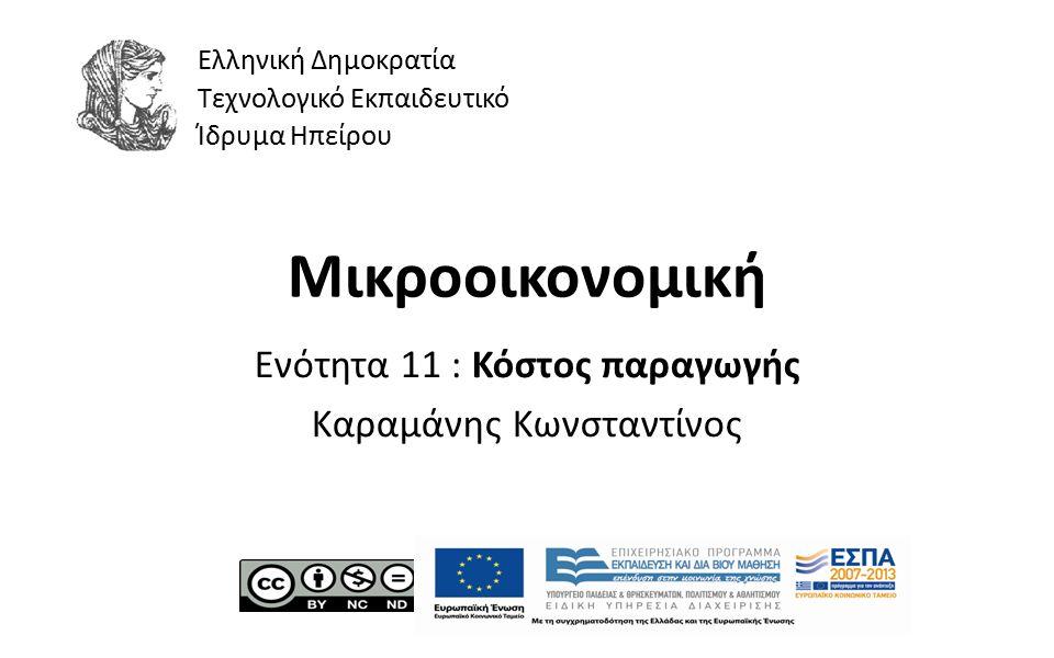 2 Λογιστικής και χρηματοοικονομικής Μικροοικονομική Ενότητα 11: Κόστος παραγωγής Καραμάνης Κωνσταντίνος Επίκουρος Καθηγητής Πρέβεζα, 2015 Ανοιχτά Ακαδημαϊκά Μαθήματα στο ΤΕΙ Ηπείρου
