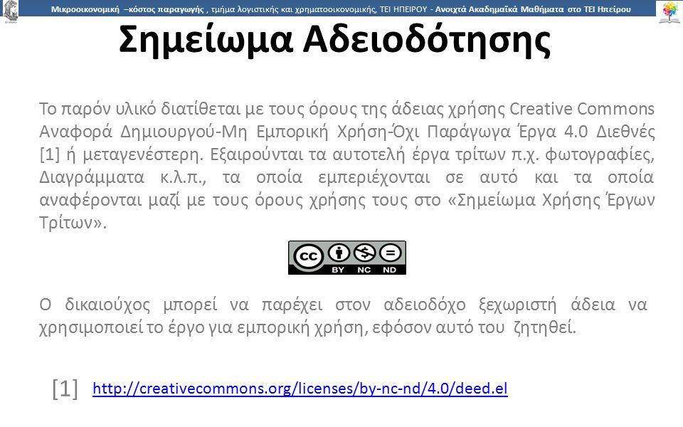 2424 Μικροοικονομική –κόστος παραγωγής, τμήμα λογιστικής και χρηματοοικονομικής, ΤΕΙ ΗΠΕΙΡΟΥ - Ανοιχτά Ακαδημαϊκά Μαθήματα στο ΤΕΙ Ηπείρου Σημείωμα Αδειοδότησης Το παρόν υλικό διατίθεται με τους όρους της άδειας χρήσης Creative Commons Αναφορά Δημιουργού-Μη Εμπορική Χρήση-Όχι Παράγωγα Έργα 4.0 Διεθνές [1] ή μεταγενέστερη.