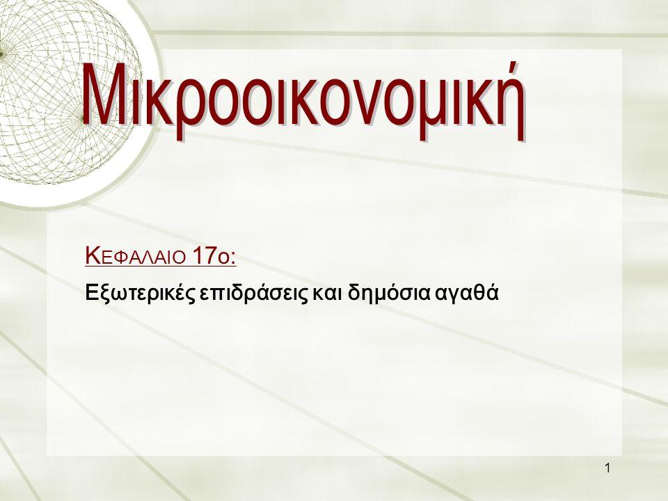 1 Κ ΕΦΑΛΑΙΟ 17 ο: Eξωτερικές επιδράσεις και δημόσια αγαθά