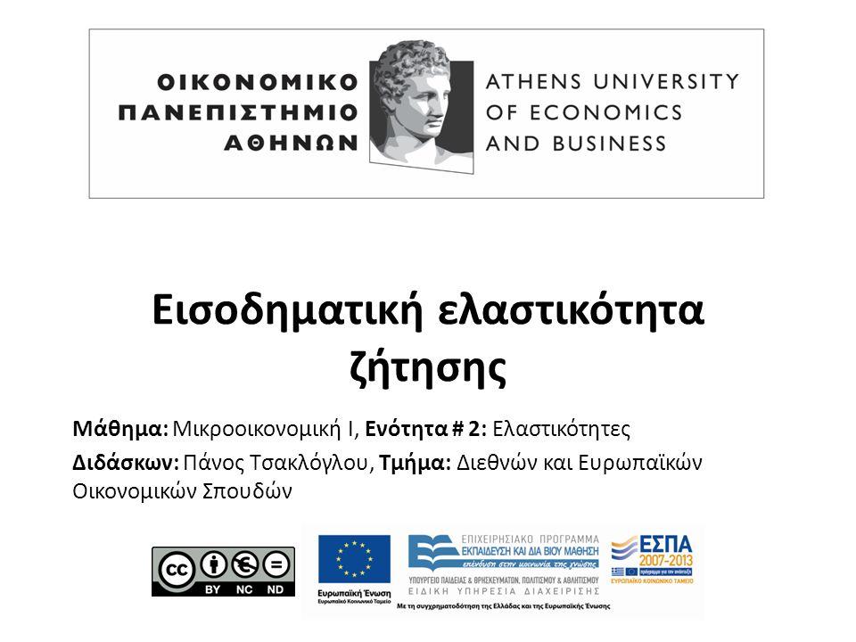 Μάθημα: Μικροοικονομική Ι, Ενότητα # 2: Ελαστικότητες Διδάσκων: Πάνος Τσακλόγλου, Τμήμα: Διεθνών και Ευρωπαϊκών Οικονομικών Σπουδών Εισοδηματική ελαστικότητα ζήτησης