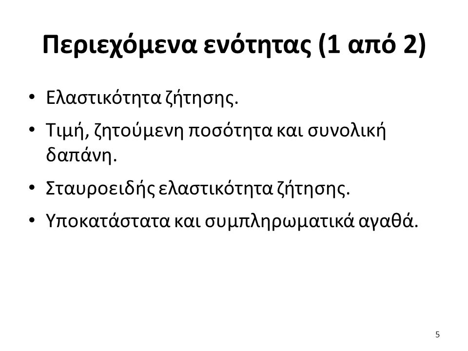 Μάθημα: Μικροοικονομική Ι, Ενότητα # 2: Ελαστικότητες Διδάσκων: Πάνος Τσακλόγλου, Τμήμα: Διεθνών και Ευρωπαϊκών Οικονομικών Σπουδών Ελαστικότητα προσφοράς