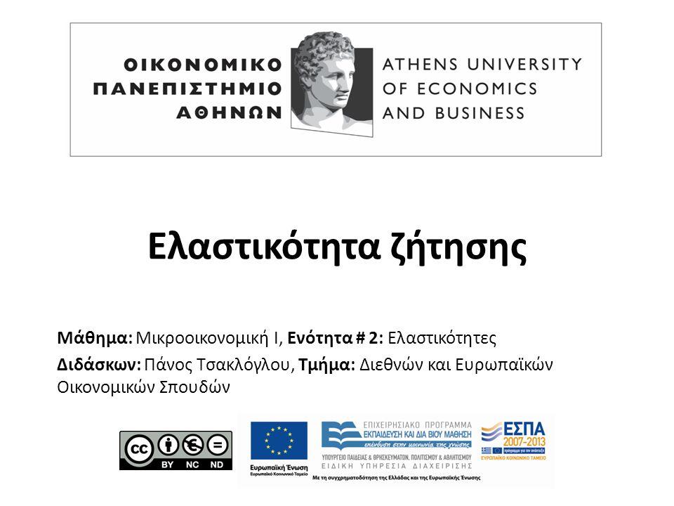 Μάθημα: Μικροοικονομική Ι, Ενότητα # 2: Ελαστικότητες Διδάσκων: Πάνος Τσακλόγλου, Τμήμα: Διεθνών και Ευρωπαϊκών Οικονομικών Σπουδών Ελαστικότητα ζήτησης