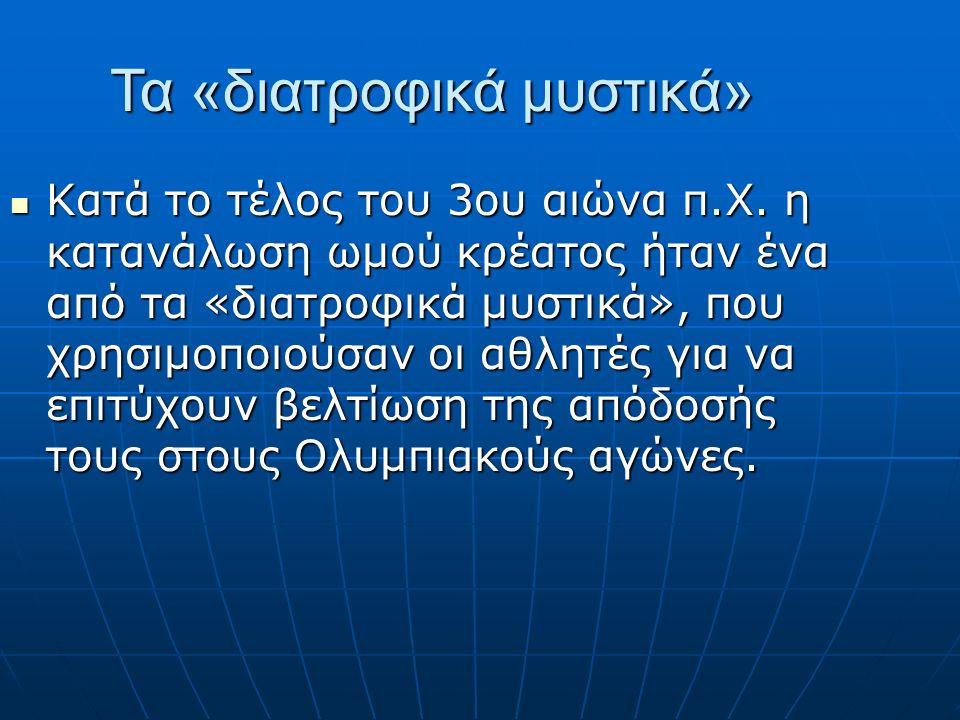 Τα «διατροφικά μυστικά» Κατά το τέλος του 3ου αιώνα π.Χ.