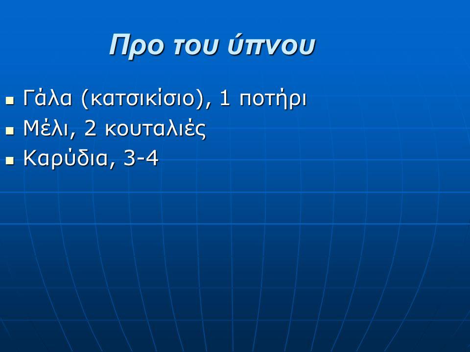 Προ του ύπνου Γάλα (κατσικίσιο), 1 ποτήρι Γάλα (κατσικίσιο), 1 ποτήρι Μέλι, 2 κουταλιές Μέλι, 2 κουταλιές Καρύδια, 3-4 Καρύδια, 3-4