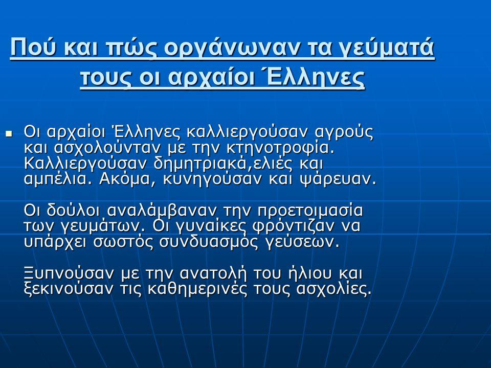 Πού και πώς οργάνωναν τα γεύματά τους οι αρχαίοι Έλληνες Οι αρχαίοι Έλληνες καλλιεργούσαν αγρούς και ασχολούνταν με την κτηνοτροφία.
