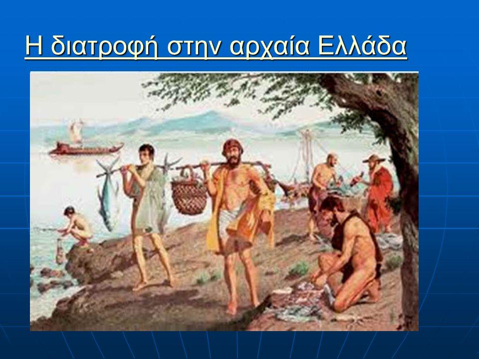 Η διατροφή στην αρχαία Ελλάδα Η διατροφή στην αρχαία Ελλάδα