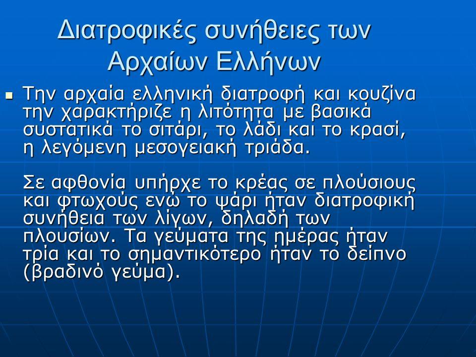 Διατροφικές συνήθειες των Αρχαίων Ελλήνων Την αρχαία ελληνική διατροφή και κουζίνα την χαρακτήριζε η λιτότητα με βασικά συστατικά το σιτάρι, το λάδι και το κρασί, η λεγόμενη μεσογειακή τριάδα.