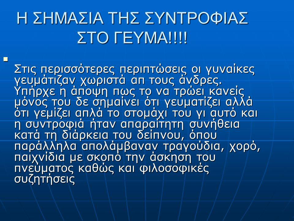 Η ΣΗΜΑΣΙΑ ΤΗΣ ΣΥΝΤΡΟΦΙΑΣ ΣΤΟ ΓΕΥΜΑ!!!.