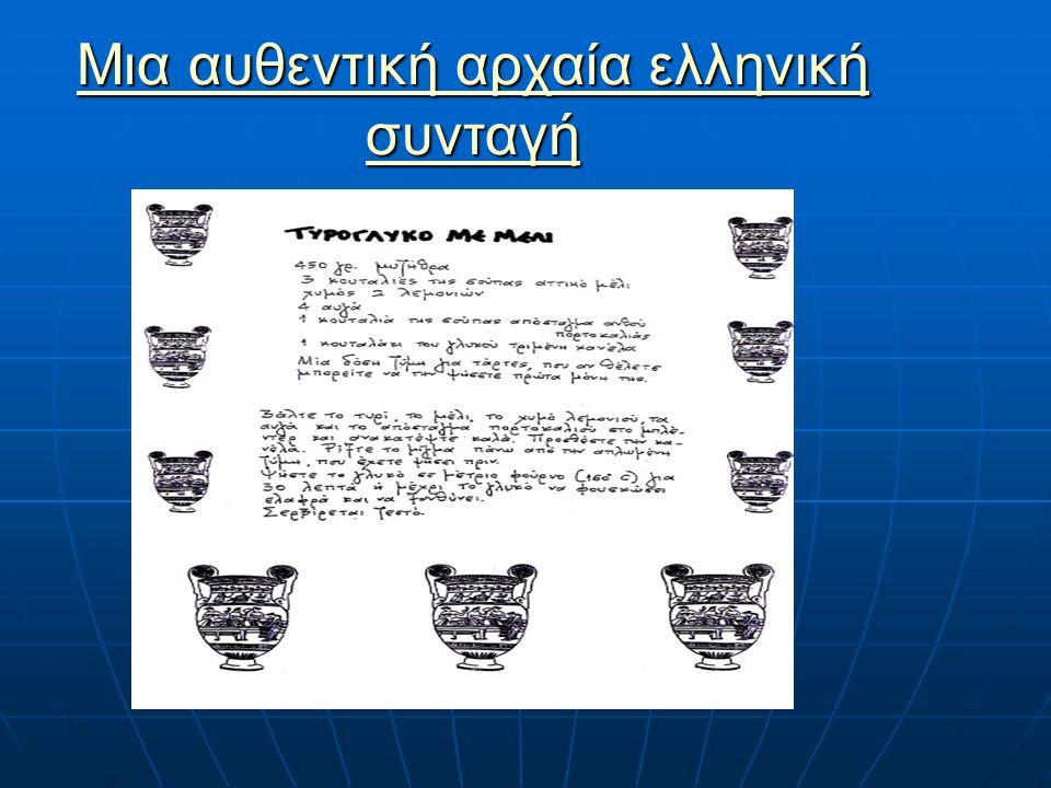Μια αυθεντική αρχαία ελληνική συνταγή Μια αυθεντική αρχαία ελληνική συνταγή