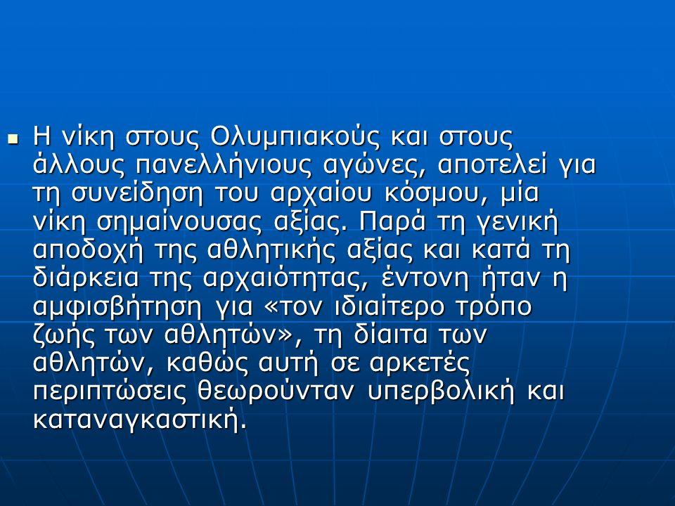 Η νίκη στους Ολυμπιακούς και στους άλλους πανελλήνιους αγώνες, αποτελεί για τη συνείδηση του αρχαίου κόσμου, μία νίκη σημαίνουσας αξίας.
