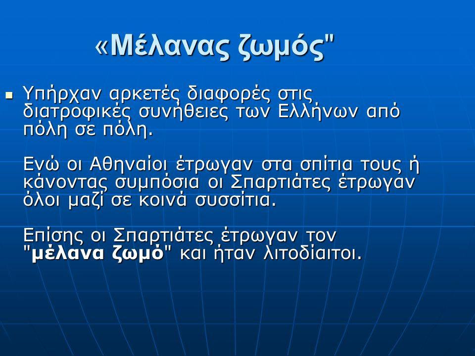 «Μέλανας ζωμός Υπήρχαν αρκετές διαφορές στις διατροφικές συνήθειες των Ελλήνων από πόλη σε πόλη.
