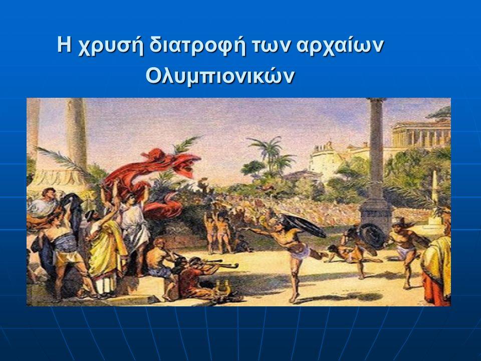 Η χρυσή διατροφή των αρχαίων Ολυμπιονικών