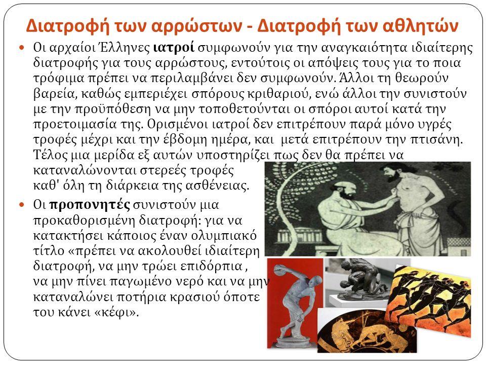 Διατροφή των αρρώστων - Διατροφή των αθλητών Οι αρχαίοι Έλληνες ιατροί συμφωνούν για την αναγκαιότητα ιδιαίτερης διατροφής για τους αρρώστους, εντούτοις οι απόψεις τους για το ποια τρόφιμα πρέπει να περιλαμβάνει δεν συμφωνούν.