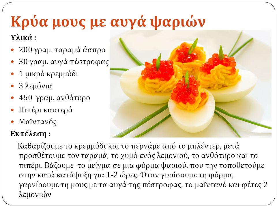 Κρύα μους με αυγά ψαριών Υλικά : 200 γραμ. ταραμά άσπρο 30 γραμ.