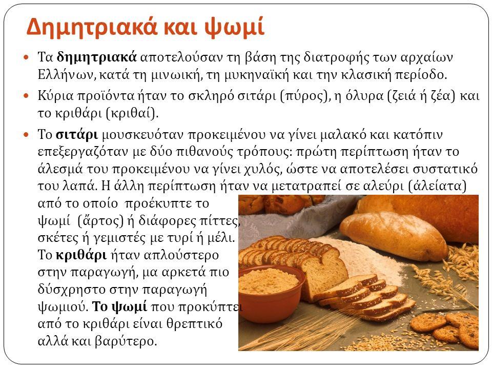Δημητριακά και ψωμί Τα δημητριακά αποτελούσαν τη βάση της διατροφής των αρχαίων Ελλήνων, κατά τη μινωική, τη μυκηναϊκή και την κλασική περίοδο.