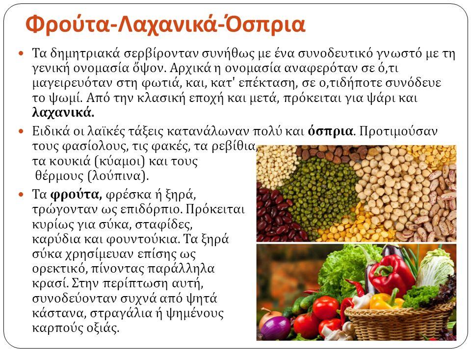 Φρούτα - Λαχανικά - Όσπρια Τα δημητριακά σερβίρονταν συνήθως με ένα συνοδευτικό γνωστό με τη γενική ονομασία ὄψον.