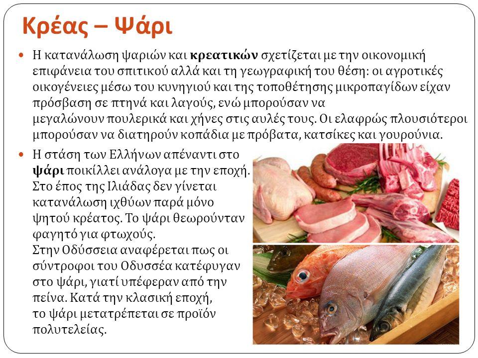 Κρέας – Ψάρι Η κατανάλωση ψαριών και κρεατικών σχετίζεται με την οικονομική επιφάνεια του σπιτικού αλλά και τη γεωγραφική του θέση : οι αγροτικές οικογένειες μέσω του κυνηγιού και της τοποθέτησης μικροπαγίδων είχαν πρόσβαση σε πτηνά και λαγούς, ενώ μπορούσαν να μεγαλώνουν πουλερικά και χήνες στις αυλές τους.